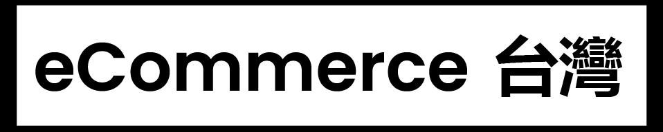 eCommerce 台灣